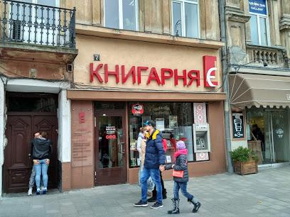 Перша у Львові книгарня «Є»