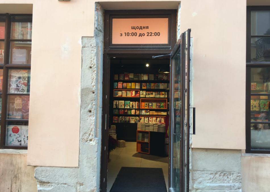 Книгарня-кав'ярня Старого Лева