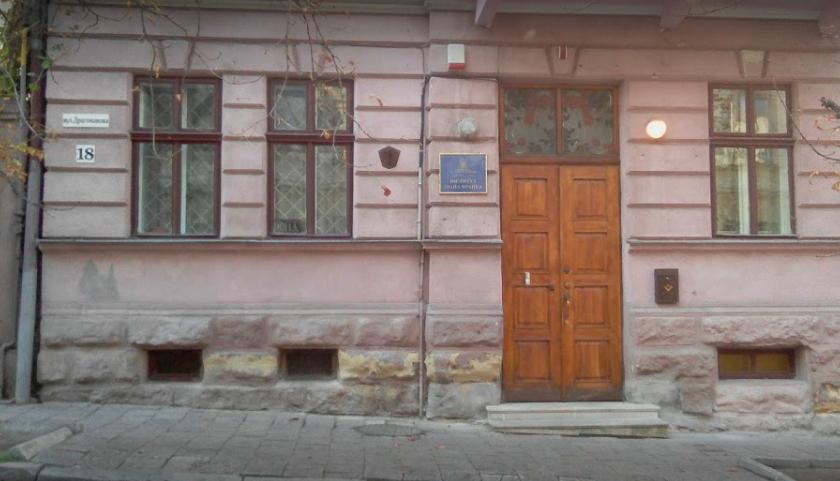 Інститут Івана Франка Національної академії наук України