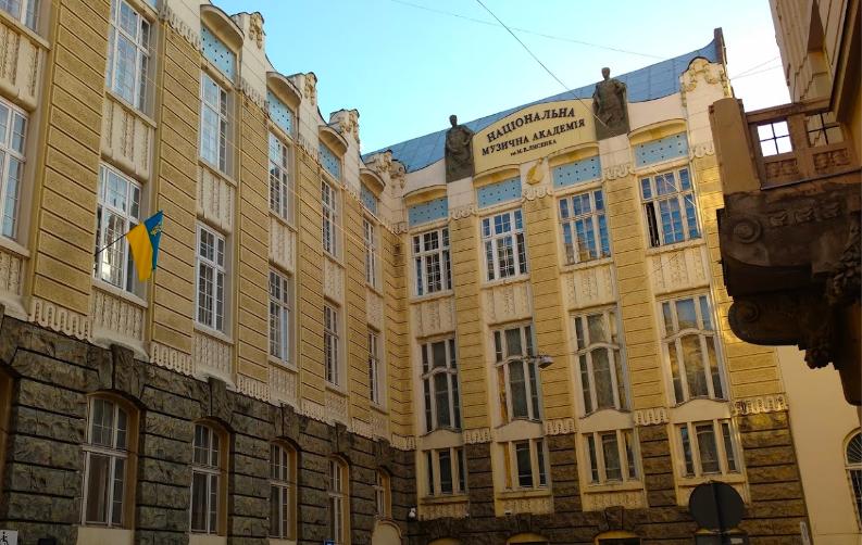 Львівська національна музична академія ім. Миколи Лисенка